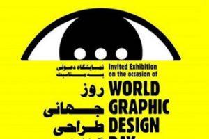 roz jahani ghraphic-ideaschool
