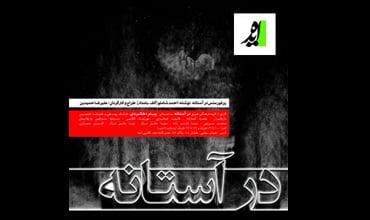 پوستر-در-استانه