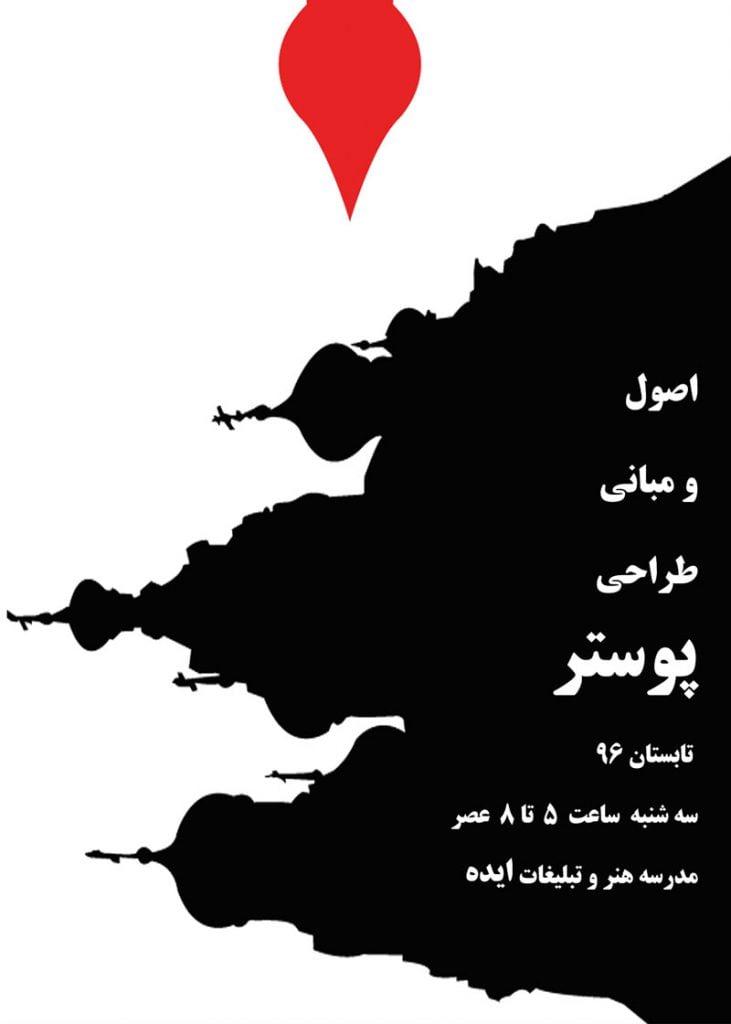 روجا-محمودی-اموزشگاه-ایده-