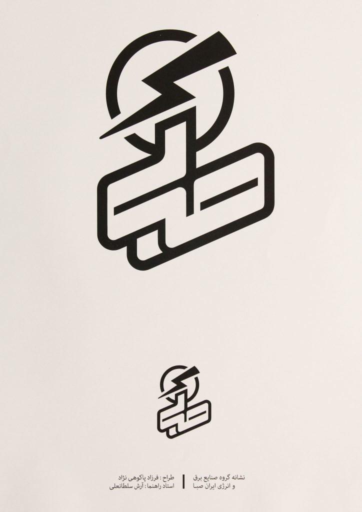 طراحی-نشانه۱-اموزشگاه-ایده-