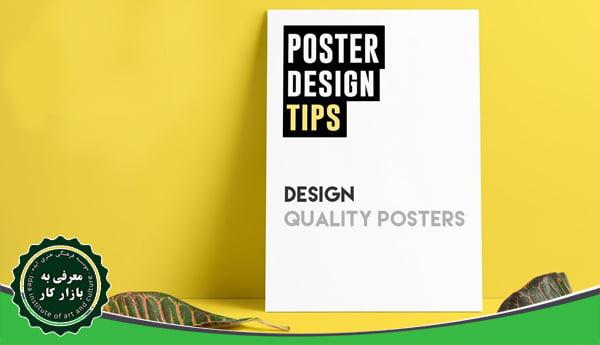Poster-design-training-course