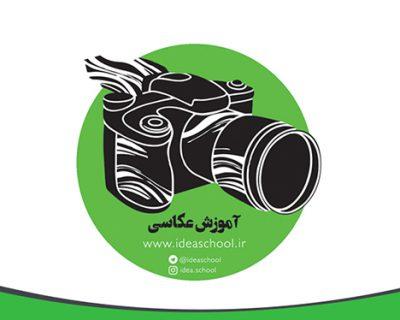 دوره جامع عکاسی مبتدی و پیشرفته (Photography)