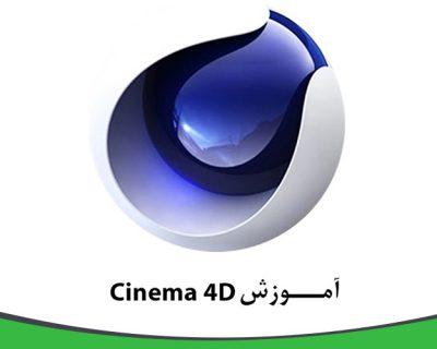 جلوه های ویژه – Cinema 4D