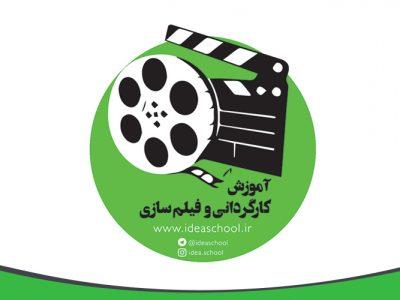 کارگردانی و ساخت فیلم های تبلیغاتی