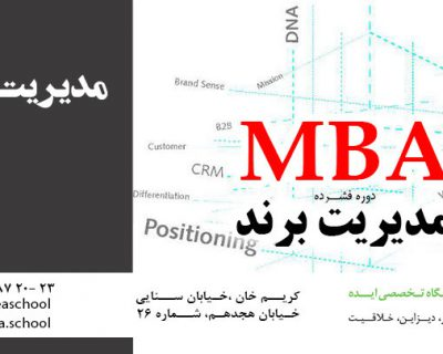 دوره  MBA در مدیریت برند
