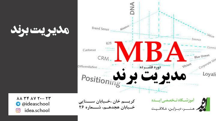 mba-ideaschool
