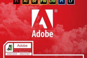 نشست تخصصى معرفى نرم افزارهاى Adobe