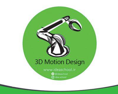 دوره جامع ۳D Motion Design