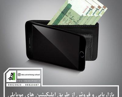 بازاریابی و فروش از طریق اپلیکیشن های موبایلی