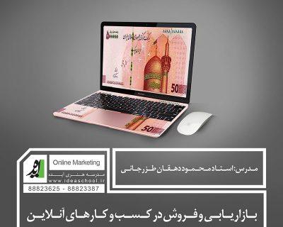 بازاریابی و فروش در کسب و کارهای آنلاین