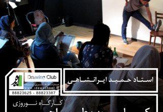 کارگاه طراحی و نقاشی فیگوراتیو با مدل زنده