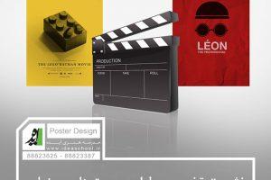 نشست-تخصص-طراحی-پوستر-سینما