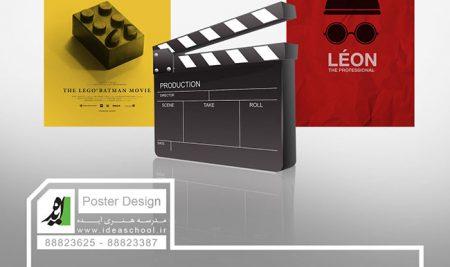 نشست تخصصی طراحی پوسترهای سینمایی