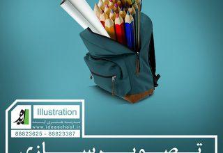 کارگاه تصویرسازی داستان