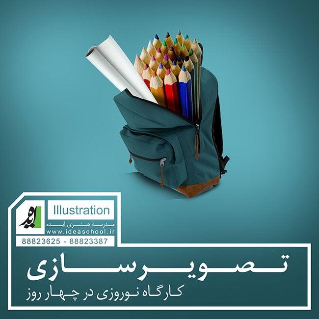 کارگاه-تصویرسازی-تصویرسازی-مدرسه-ایده-