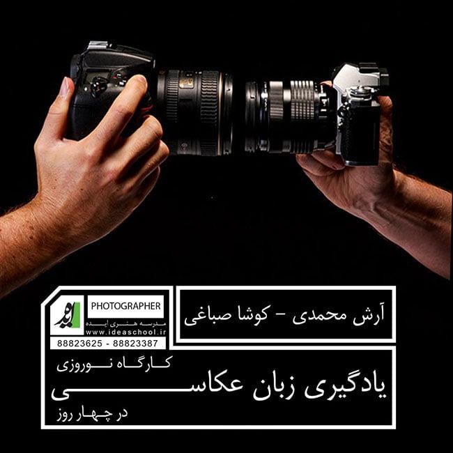 کارگاه-زبان-عکاسی-مدرسه-ایده