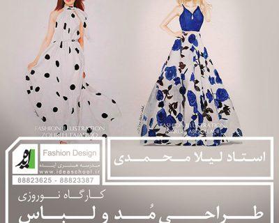 کارگاه طراحی مد و لباس و طراحی زیورآلات