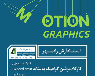 کارگاه موشن گرافیک به مثابه General artist