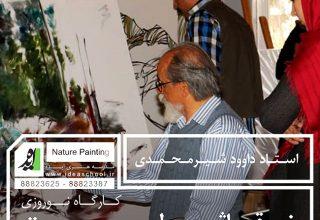 کارگاه نقاشی طبیعت ( تور ۴ روزه نقاشی طبیعت )
