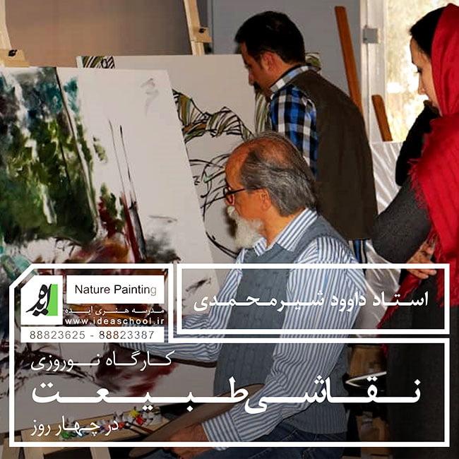 کارگاه-نقاشی-طبیعت-مدرسه-ایده
