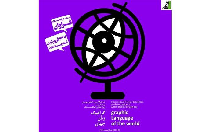 نمایشگاه-گرافیک-زبان-جهانی-مدرسه-ایده