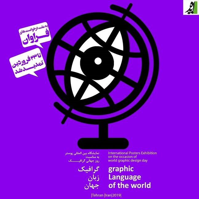گرافیک زبان جهانی مدرسه ایده