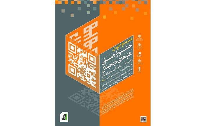 جشنواره-ملی-هنرهای-دیجیتال-مدرسه-ایده-