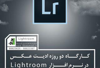 کارگاه دو روزه ادیت عکس در نرم افزار Lightroom