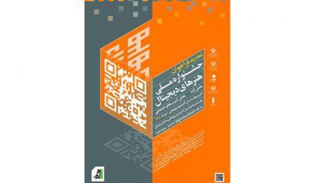 جشنواره ملی هنرهای دیجیتال