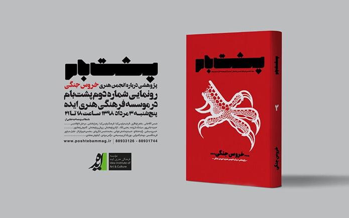 رونمایی-از-مجله-پشت-بام-در-موسسه-فرهنگی-و-هنری-ایده-