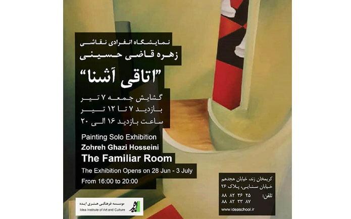 مصاحبه-با-خانم-قاضی-حسینی-به-بهانه-نمایشگاه-در-گالری-ایده