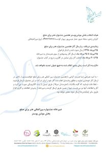 شرایط شرکت در جشنواره هنر برای صلح