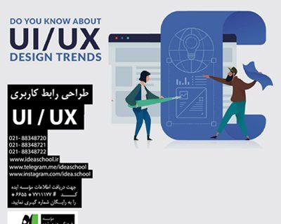 طراحی رابط کاربری UI/UX
