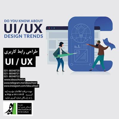 دوره-۳-روزه-طراحی-رابط-کاربری