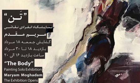 نمایشگاه نقاشی مریم مقدم در گالری ایده