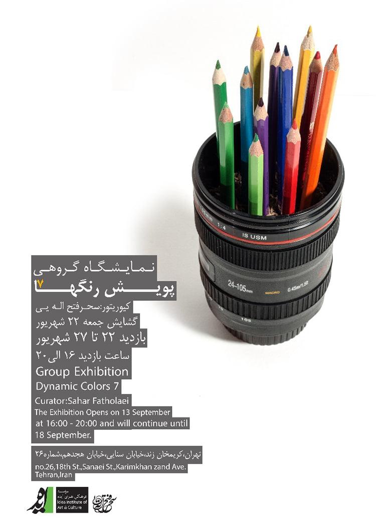نمایشگاه پویش رنگ ها 7
