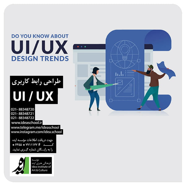 نشست طراحی رابط کاربری ux/ui
