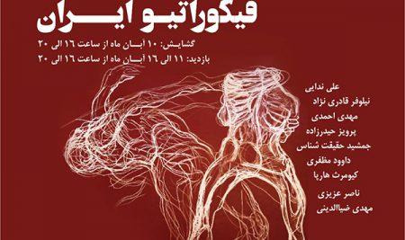 نمایشگاه نقاشی نوگرایان فیگوراتیو ایران