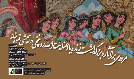 نمایشگاه آثار استاد عنایت الله روغنچی در نقاشی قهوه خانه