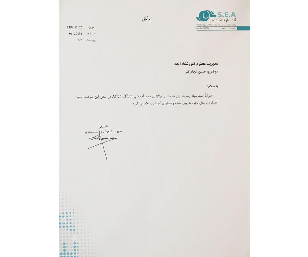 رضایت نامه شرکت ثامن ارتباط عصر از موسسه ایده