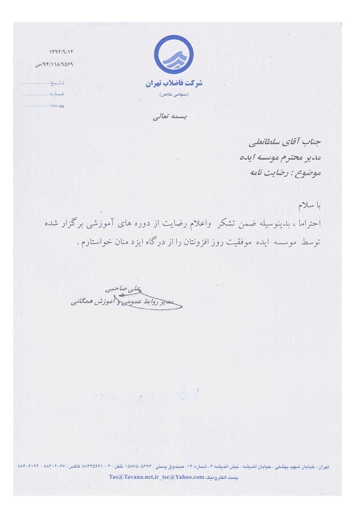 رضایت نامه شرکت آب و فاضلاب از موسسه ایده