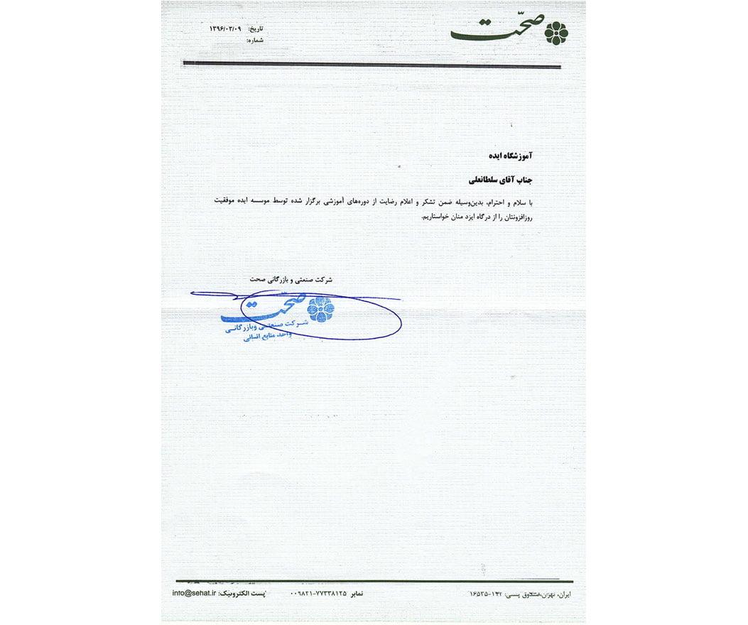 رضایت نامه شرکت استیل البرز از موسسه ایده