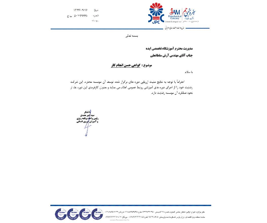 رضایت نامه شرکت پتروشیمی جم از موسسه ایده