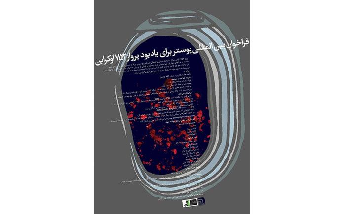 فراخوان بین المللی پوستر برای یادبود پرواز شماره ۷۵۲ تهران به مقصد اوکراین