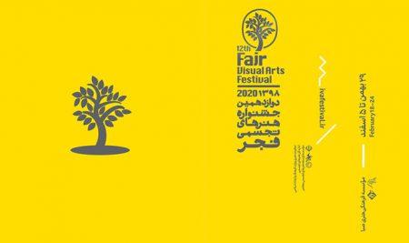 گالری ایده در دوازدهمین جشنواره هنرهای تجسمی فجر
