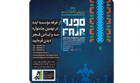 مدرسه هنری ایده در نهمین جشنواره بین المللی مد و لباس فجر ۹۸
