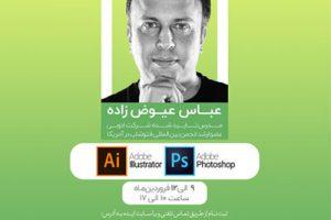 کارگاه نوروزی Photoshop & Illustrator