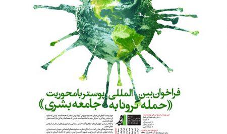 فراخوان بین المللی پوستر با محوریت حمله کرونا به جامعه بشری