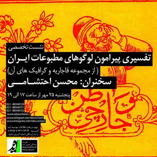 نشست لوگوهای مطبوعات ایران