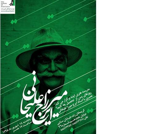 نشستی با ایرج میرزا علیخانی